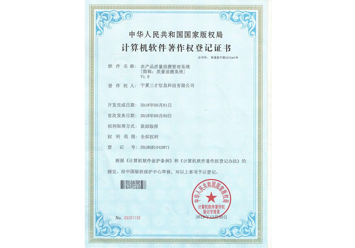计算机软件著作权登记证书(农产品质量追溯管理系统)
