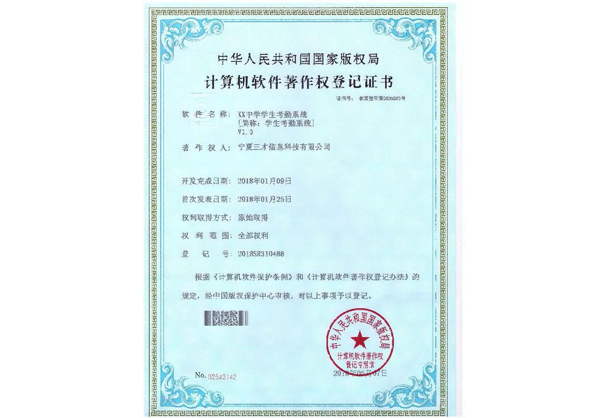 计算机软件著作权登记证(中学生考勤系统)