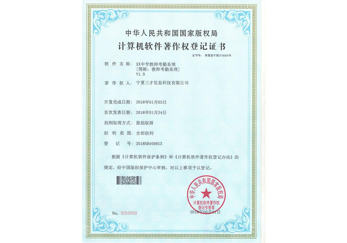 计算机软件著作权登记证(教师考勤系统)