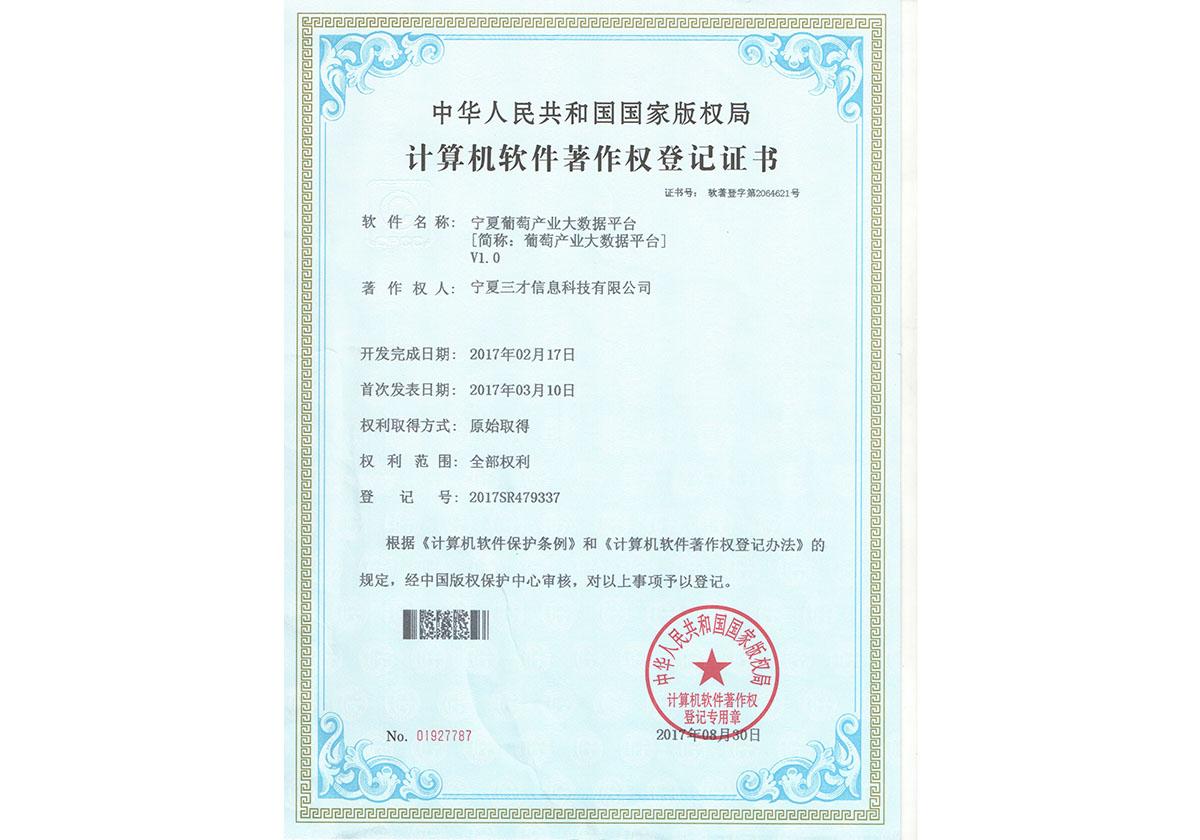 计算机软件著作权登记证(葡萄产业大数据平台)