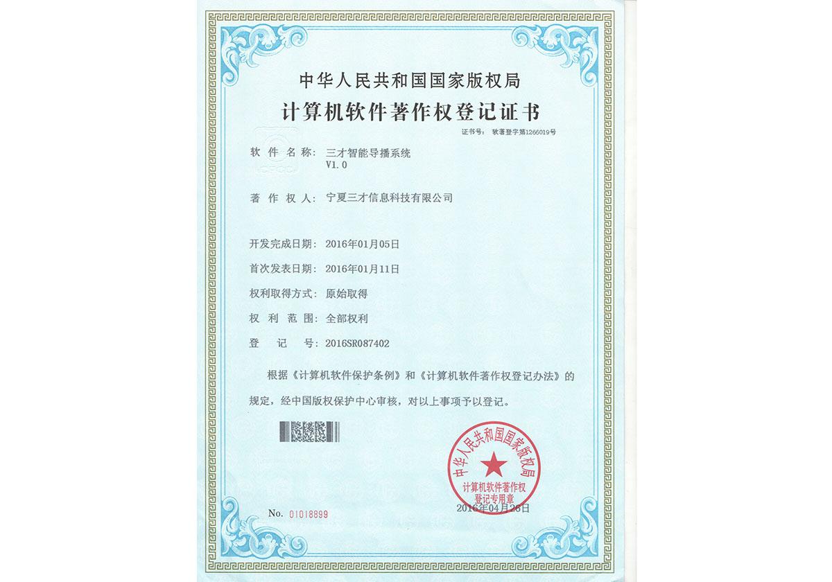 计算机软件著作权登记证(龙8龙国际long8龙8游戏智能导播系统)