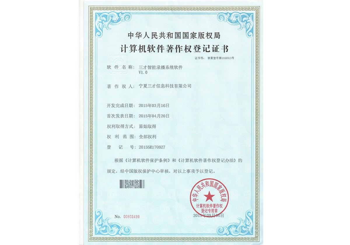 计算机软件著作权登记证(龙8龙国际long8龙8游戏智能录播系统软件)