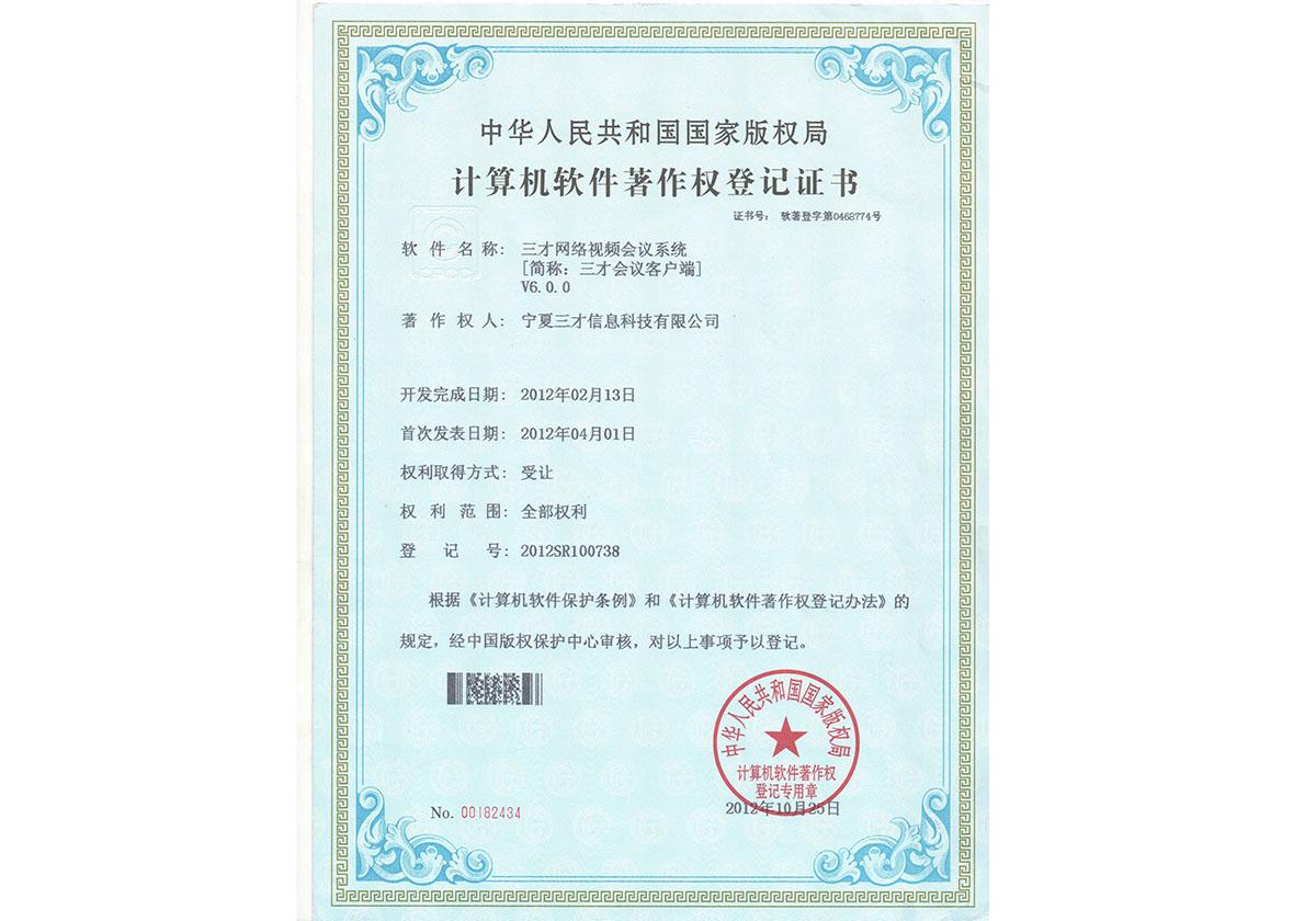 计算机软件著作权登记证(龙8龙国际long8龙8游戏会议客户端)