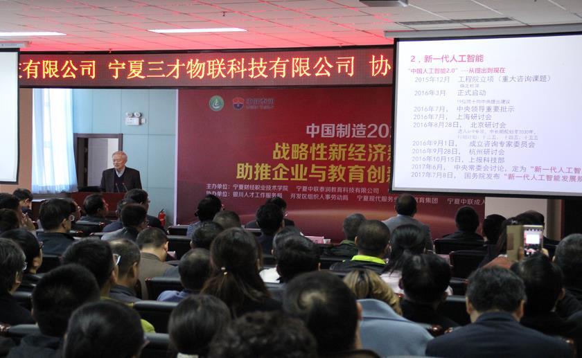 """战略性新经济 新技术助推企业与教育发展论坛                     ——""""中国制造2025""""企业与教育变革"""