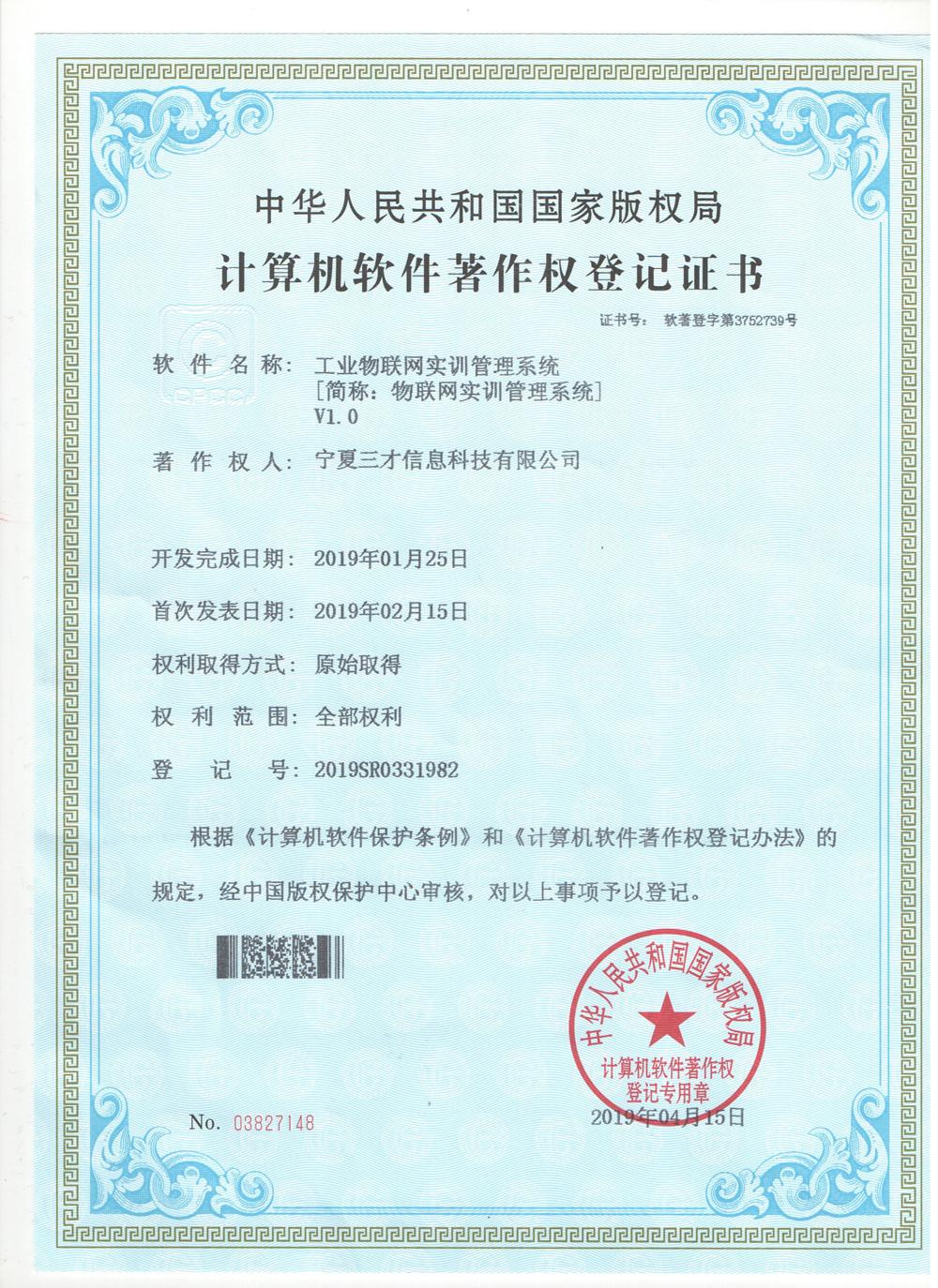 计算机软件著作权登记证书(工业物联网实训管理系统)