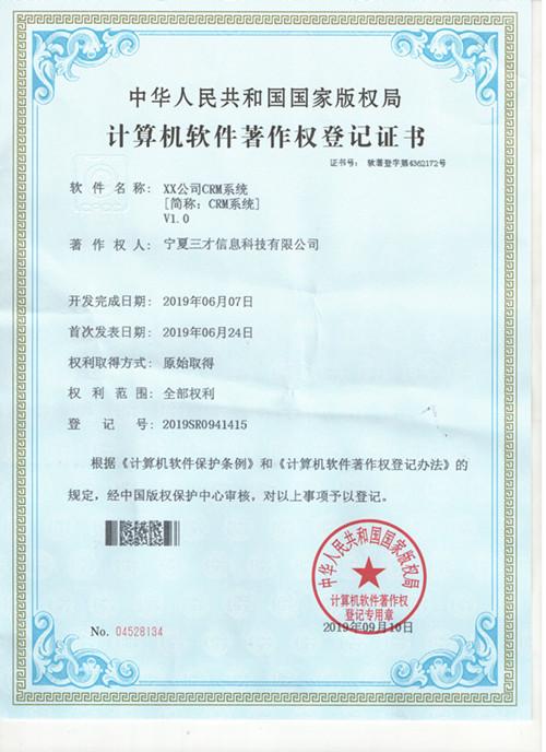 计算机软件著作权登记证书(企业客户项目管理CRM系统)