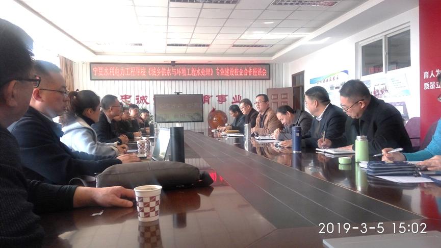 宁夏水利电力工程学校专业建设校企合作研讨会