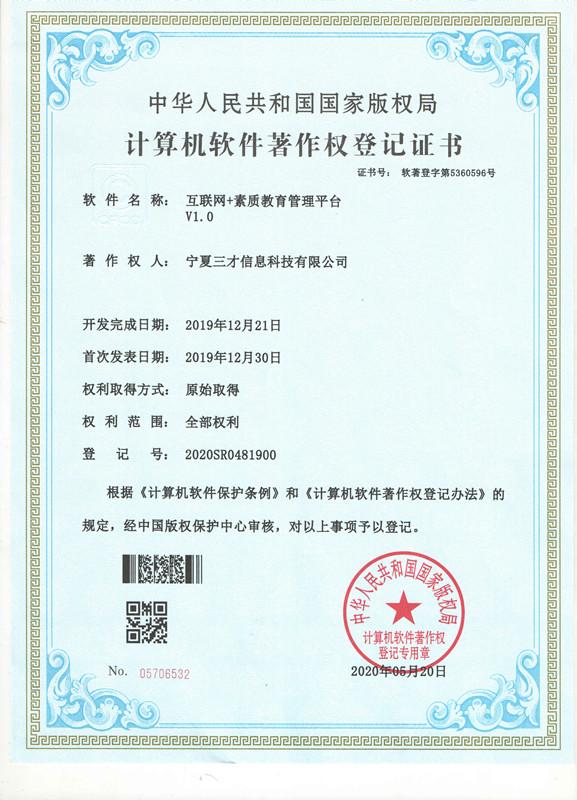 计算机软件著作权登记证书(互联网+素质教育管理平台)