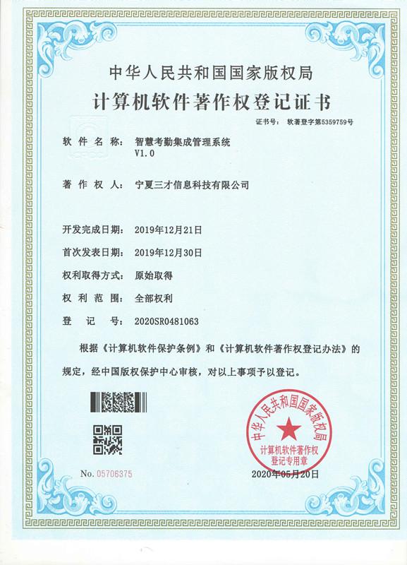 计算机软件著作权登记证书(智慧考勤集成管理系统)