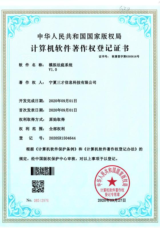 计算机软件著作权登记证书(模拟法庭系统)