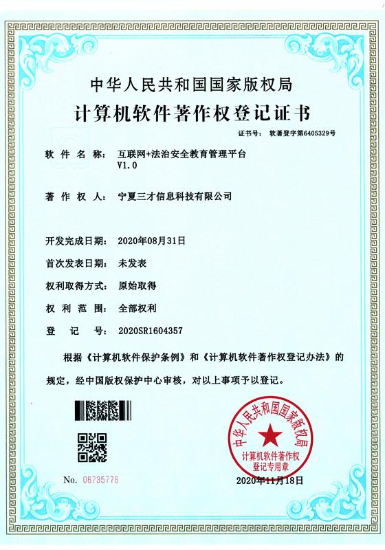 计算机软件著作权登记证书(互联网+法治安全教育管理平台)