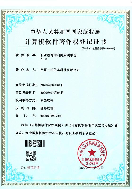 计算机软件著作权登记证书(职业教育培训网系统平台)