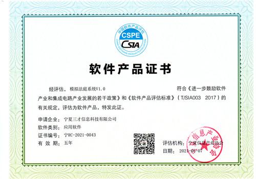 模拟法庭系统软件产品证书