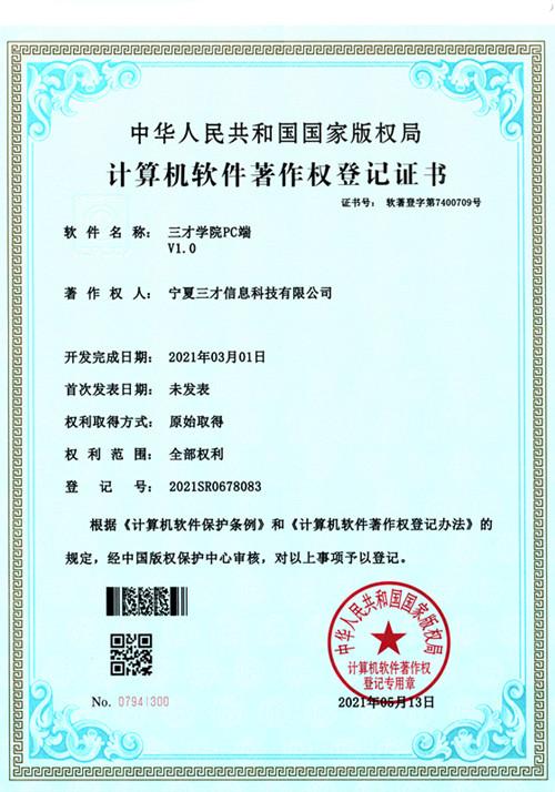 龙8龙国际long8龙8游戏学院PC端V1.0